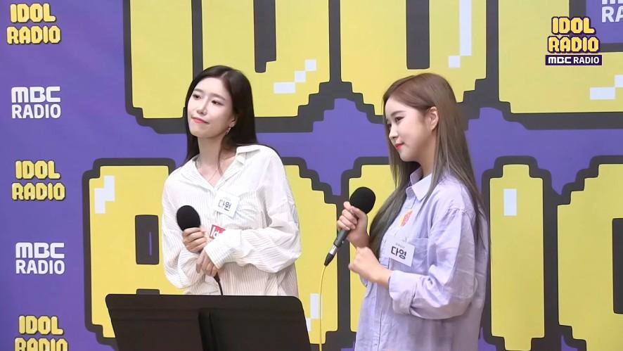"""우주소녀 다영&다원이 부르는 """"이리와 (우주소녀)""""♬♪"""