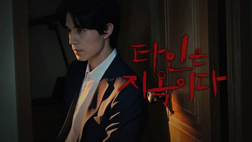 [배우 이동욱] 탐미주의 살인마 서문조