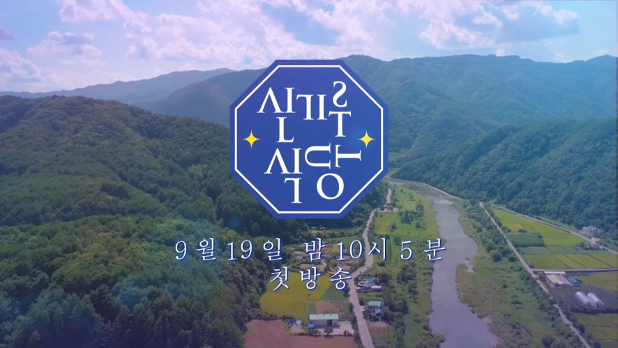 [티저] 딱 하루만 열리는 마법같은 공간 <신기루 식당> 9월 19일 coming soon