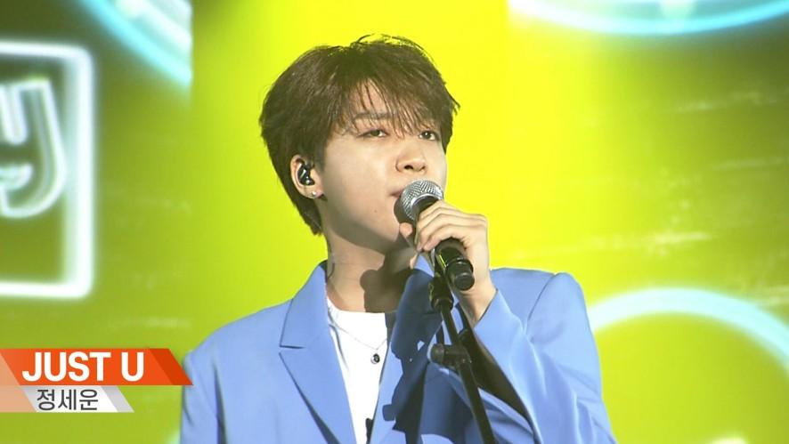[K-WORLD FESTA] 개막공연, 정세운 - JUST U