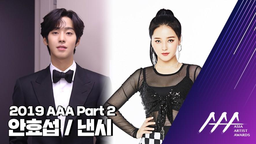 ★'2019' AAA MC 라인업 공개 part2 ★
