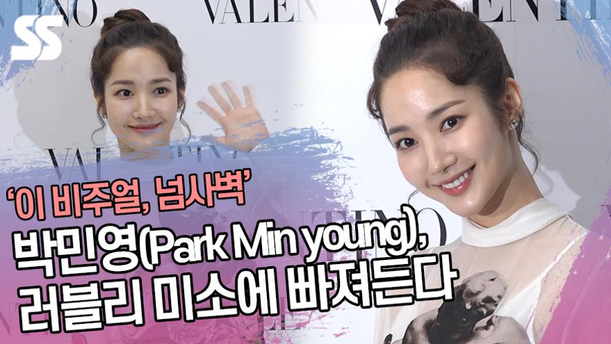 '이 비주얼, 넘사벽' 박민영(Park Min young), 러블리 미소에 빠져든다 (발렌티노 포토월)