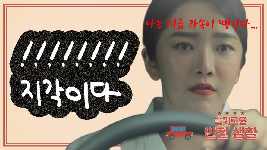 출근길 지각했을 때 [슬기로운 안전생활]ㅣ배슬기 초신성 광수 기상캐스터 김수현