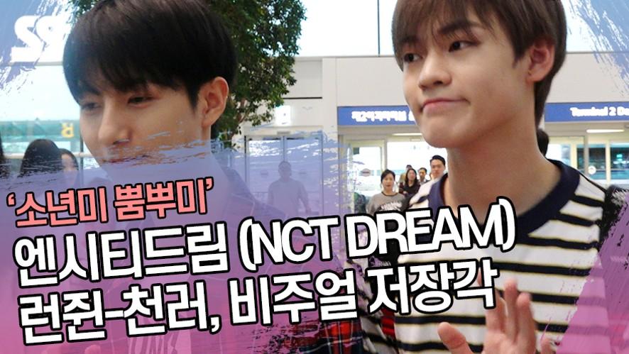 엔시티드림 런쥔-천러 (NCT DREAM RENJUN-CHENLE), 비주얼 저장각 (인천공항)