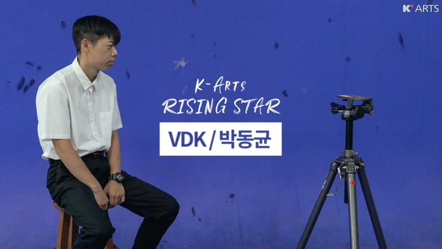 사물을 기록, 연출, 재현하다 '작가 박동균' 인터뷰 <K-Arts Rising Star>