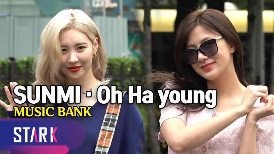선미·오하영, 혼자서도 돋보이는 뮤직뱅크 출근길 (SUNMI·Oh Ha young, MUSIC BANK)