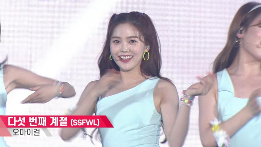 [K-WORLD FESTA] 개막공연, 오마이걸 - 다섯 번째 계절 (SSFWL)