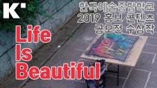 'Life Is Beautiful' (한예종 2019 홍보 콘텐츠 공모전 수상작)