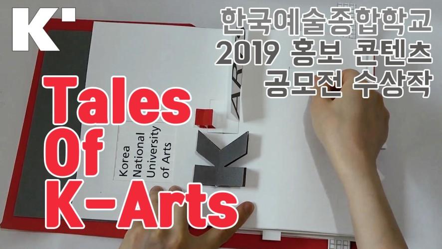 'Tales of K-Arts' (한예종 2019  홍보 콘텐츠 공모전 수상작)