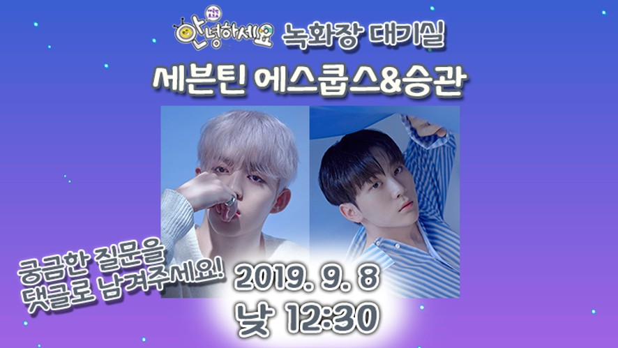 SEVENTEEN's S.coups & Seungkwan <Hello Counselor> Waiting Room V LIVE!