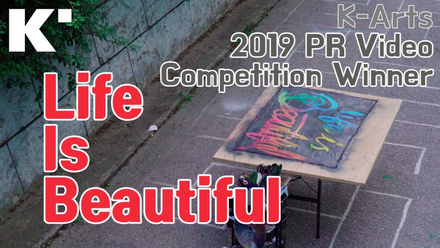 'Life Is Beautiful' (2019 K-Arts PR Video Competition Winner)(Eng Sub)
