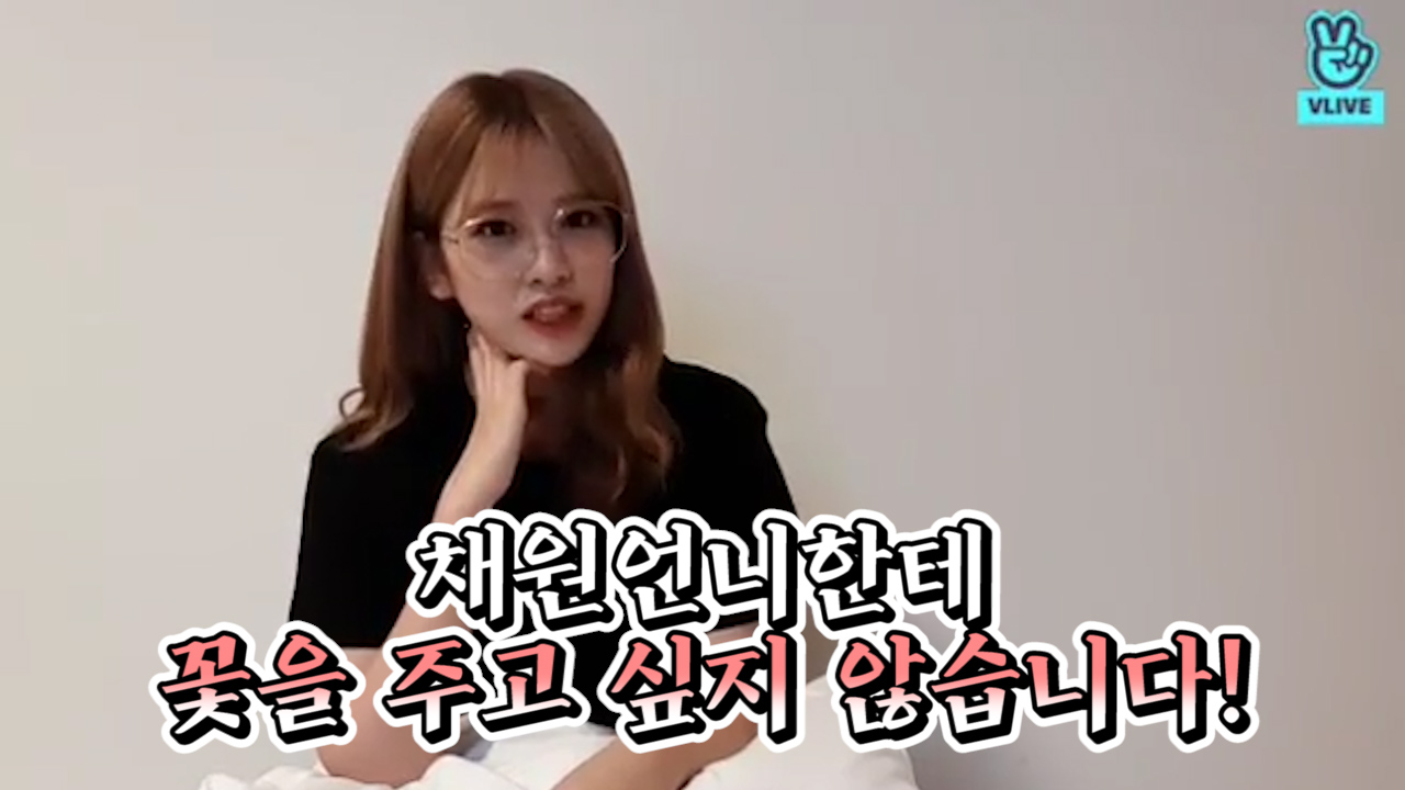 [IZ*ONE] 🔥유지니는 복수를 참지 않긔 (부제: 꽃을 주고 싶지 않습니다)🔥 (YUJIN talking about 'So Curious' behind story)