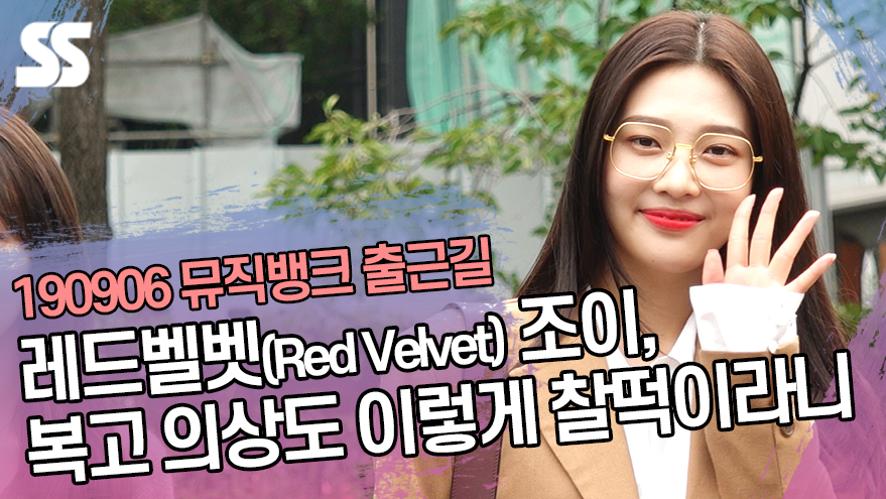 레드벨벳(Red Velvet) 조이, 복고 의상도 이렇게 찰떡이라니 (뮤직뱅크 출근길)