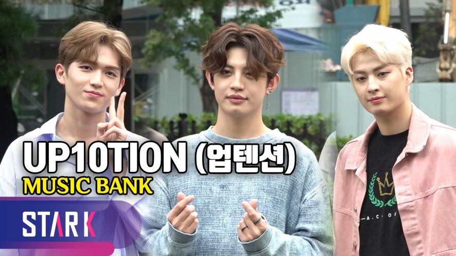 업텐션, 오늘도 텐션 업! (UP10TION, MUSIC BANK)