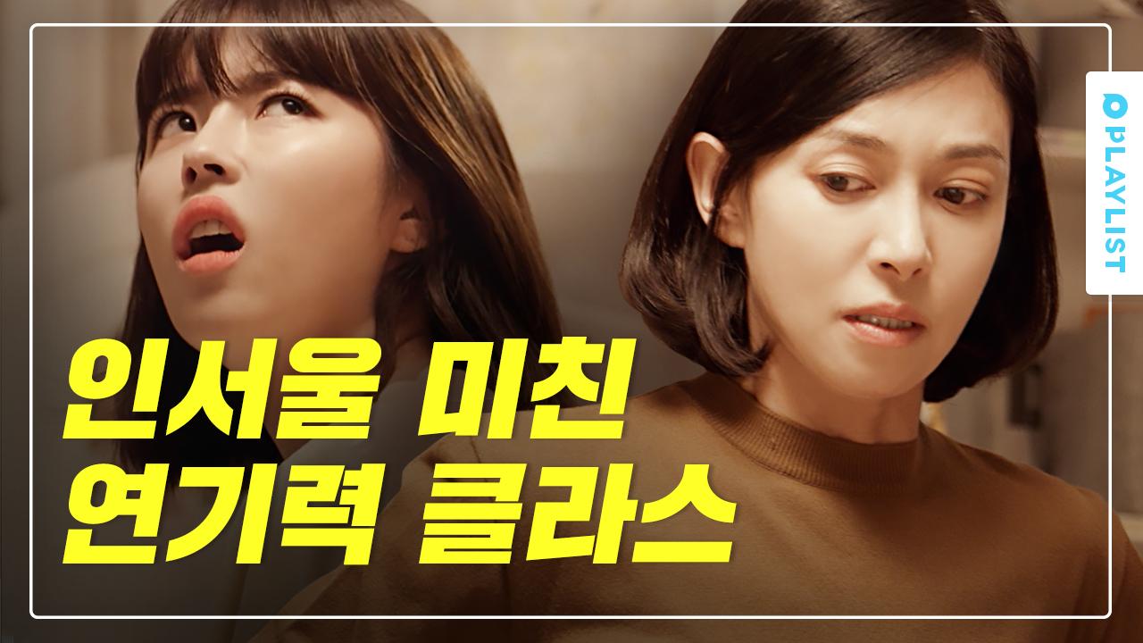 두 배우의 현실 모녀 케미 (feat. 미친 연기력) [인서울] - 스페셜 클립