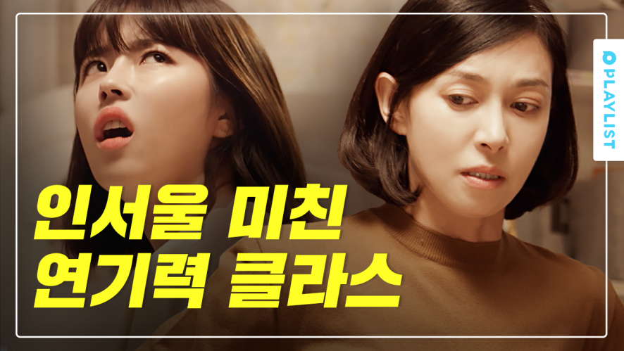 Real mother-dauther like chemistry (feat. Amazing acting skills) [In Seoul] - Special clip