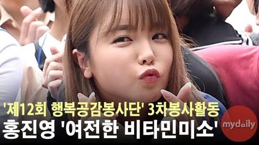 [홍진영:Hong JinYoung] '비타민 미소는 여전해'
