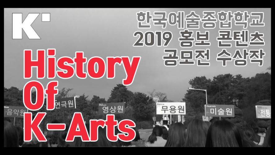 'History of K-Arts' (한예종 2019 홍보 콘텐츠 공모전 수상작)