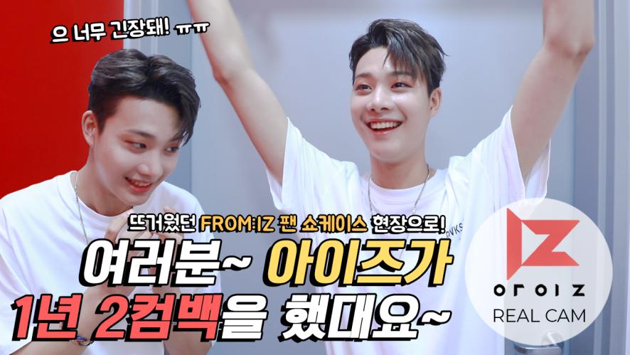 [REAL IZ] 싱글 2집 'FROM:IZ' 쇼케이스 비하인드