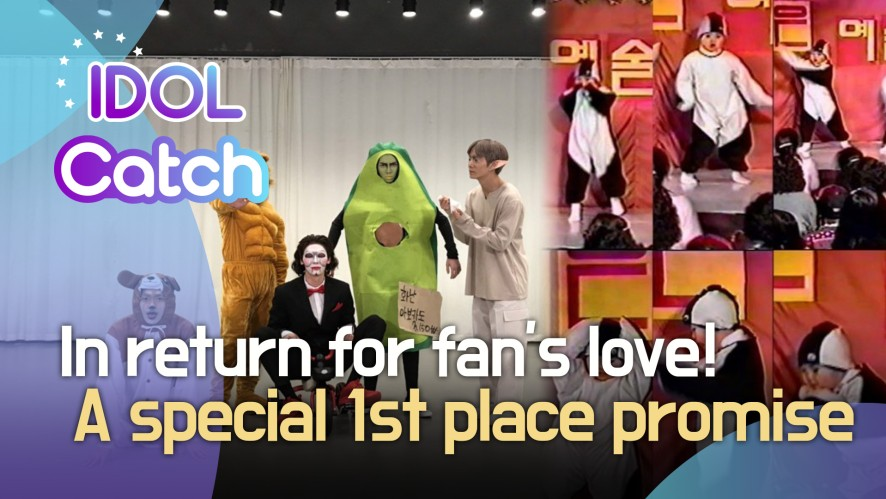 [IDOL CATCH] In return for fan's love! A special 1st place promise (특별한 1위 공약)