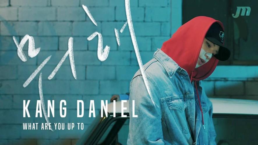 뮤플리 스페셜   강다니엘(KANG DANIEL) - 뭐해(What are you up to) Dance Performance