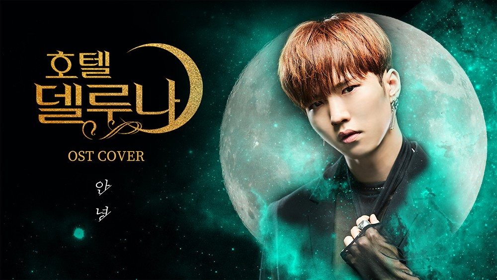 D-CRUNCH(디크런치) - 폴킴(Paul Kim) '안녕' (호텔 델루나 OST) Covered by 현오(Hyun Oh)