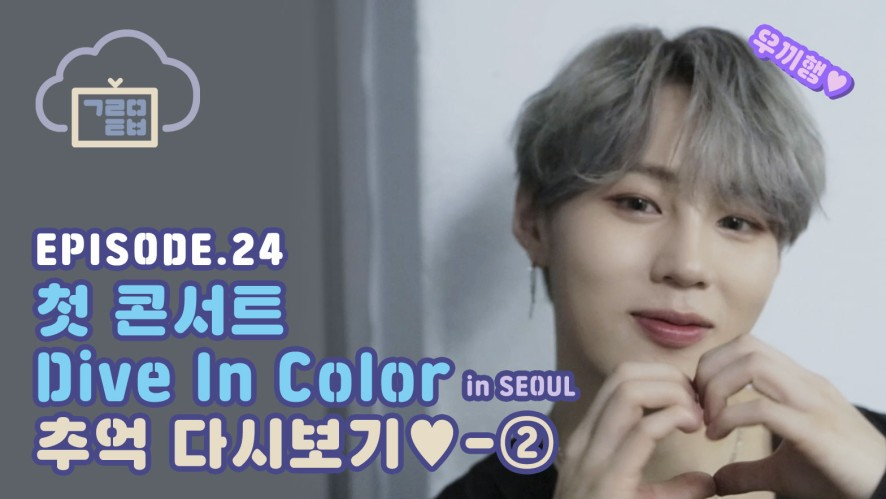 """[Gureumi TV] EP.24 Reminiscing the First Concert """"Dive In Color""""♥-②"""