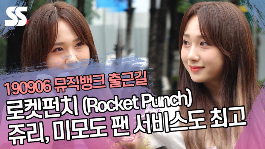 로켓펀치(Rocket Punch) 쥬리, 미모도 팬 서비스도 최고 (뮤직뱅크 출근길)