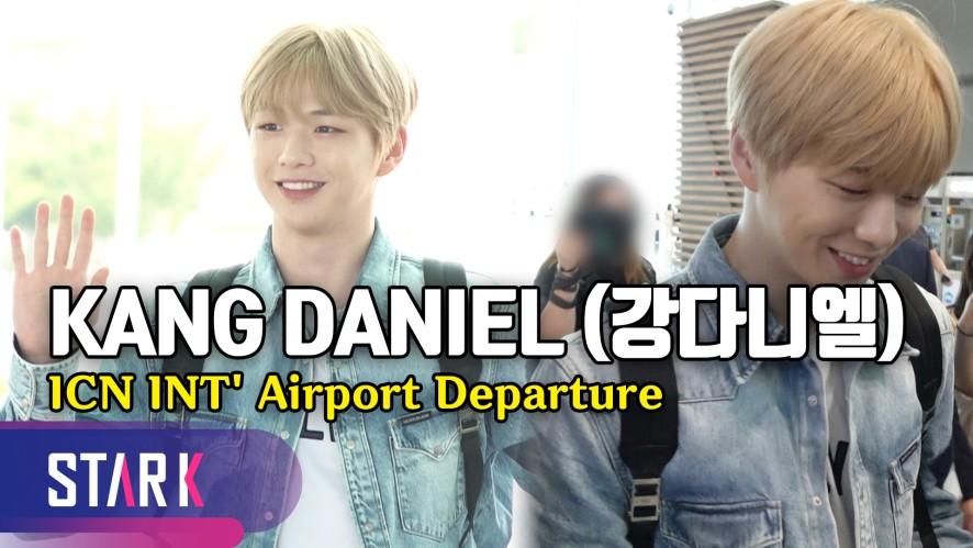 '친절한 니엘씨' 강다니엘 출국 (Kang Daniel, 20190906_ICN INT' Airport Departure)