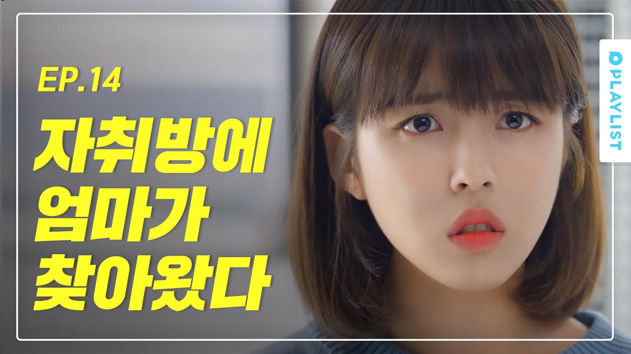 엄마가 연락도 없이 서울에 나타난 이유 [인서울] - EP.14