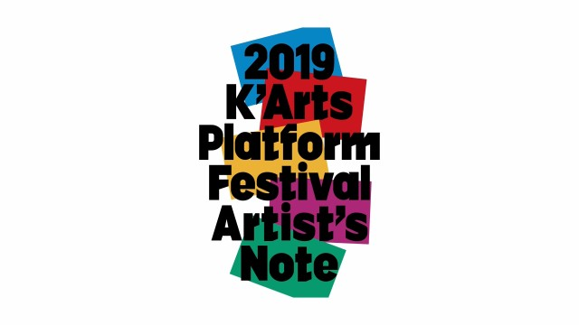2019 K-ARTS PLATFORM FESTIVAL : ARTIST'S NOTE 공식 트레일러