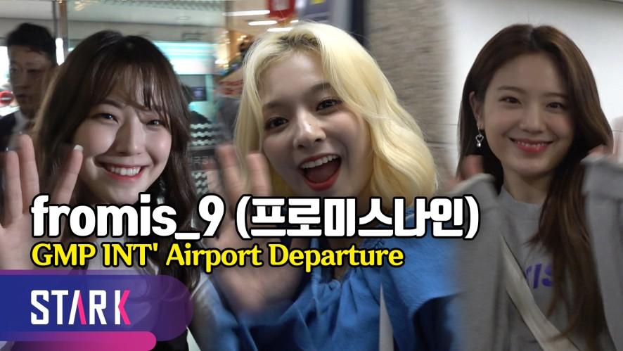 프로미스나인, 상큼 발랄 비타민 미소 (fromis_9, 20190907_GMP INT' Airport Departure)