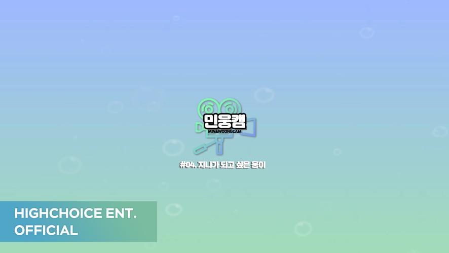 [NTB] 민웅CAM #04. 지니가 되고 싶은 웅이