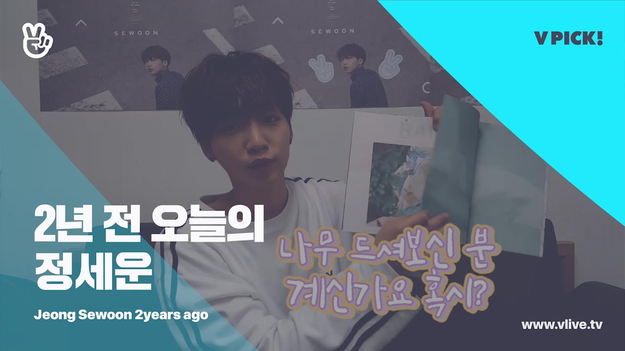 [2년 전 오늘의 Jeong Sewoon] 데뷔 10일도 안된 세세꼬의 첫 미니앨범 <EVER> 탐구생활🤓🔎 (Sewoon unboxing 'EVER' 2years ago)