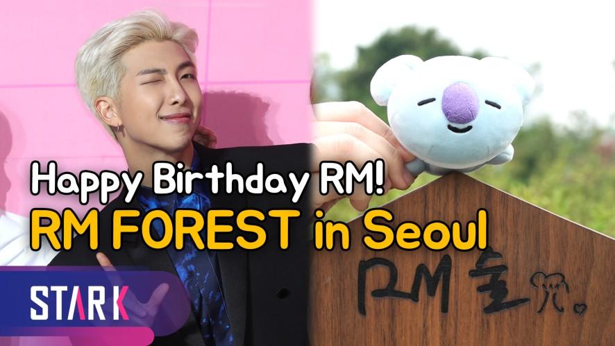 방탄소년단 팬들의 특급 생일 선물, 'RM 숲' (BTS RM Forest in Seoul!)