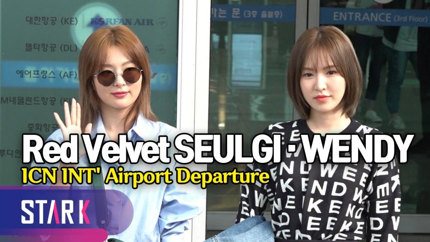 레드벨벳 슬기·웬디, 구사즈는 사랑입니다♥ (SEULGI·WENDY, 20190909_ICN INT' Airport Departure)