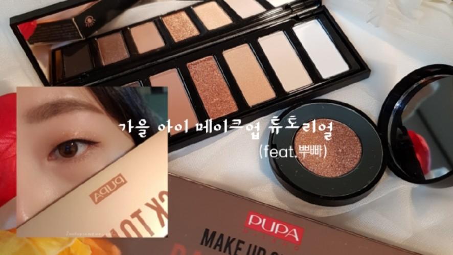 [1분팁] 가을 아이메이크업 튜토리얼 + 간단 발색까지! (feat.뿌빠) | Autumn Eye makeup Tutorial (feat. PUPA)
