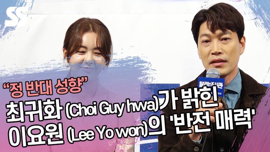 최귀화(Choi Guy hwa)가 밝힌 이요원(Lee Yo won)의 '반전 매력' ('달리는 조사관' 제작발표회)