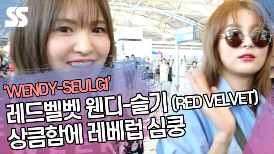 레드벨벳 웬디-슬기 (RED VELVET WENDY-SEULGI), 상큼함에 레베럽 심쿵 (인천공항)