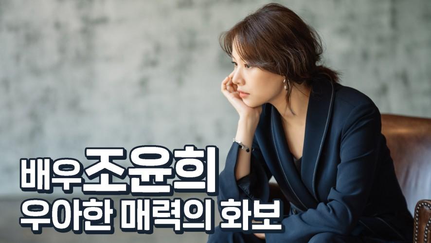 [배우 조윤희] 우아한 매력의 화보 촬영했 '소다'