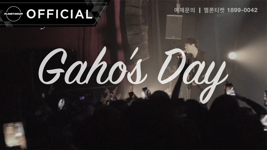 "가호(Gaho) The 1st Concert  ""Gaho's Day"" Spot"