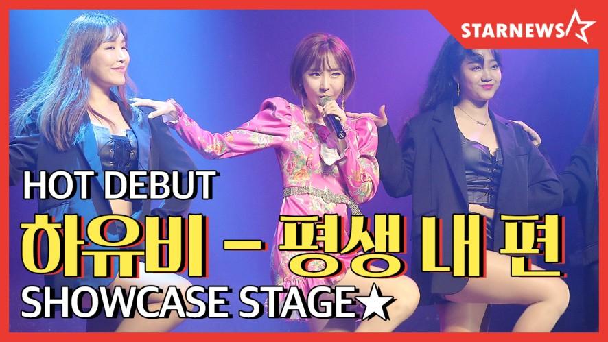 ★하유비(HAUBI) 평생 내 편 / Showcase Stage ★