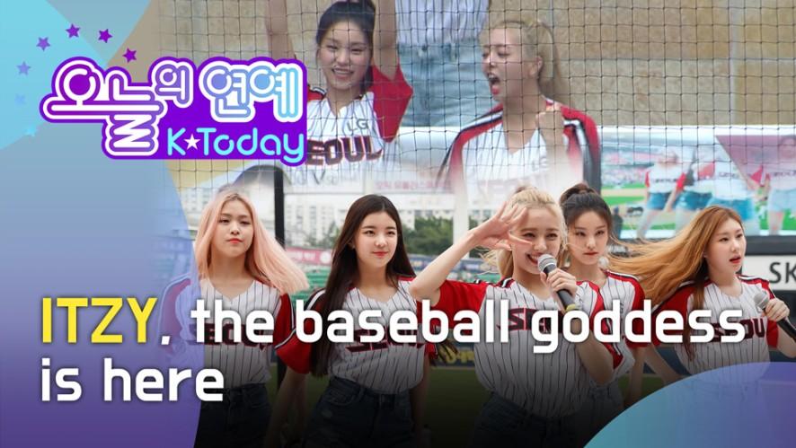 [K Today] 'ITZY', the baseball goddess is here ('ITZY'가 하면 달라 달라 야구 여신~ 여기 '있지' )
