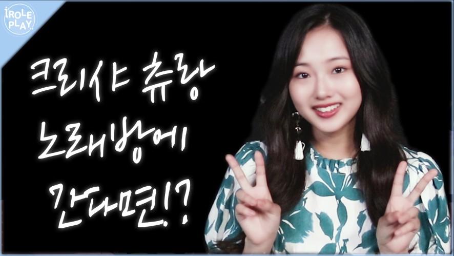 [아이롤플레이 시즌2] '크리샤츄(Kriesha Chu)'의 남자친구와 노래방에 단둘이!?