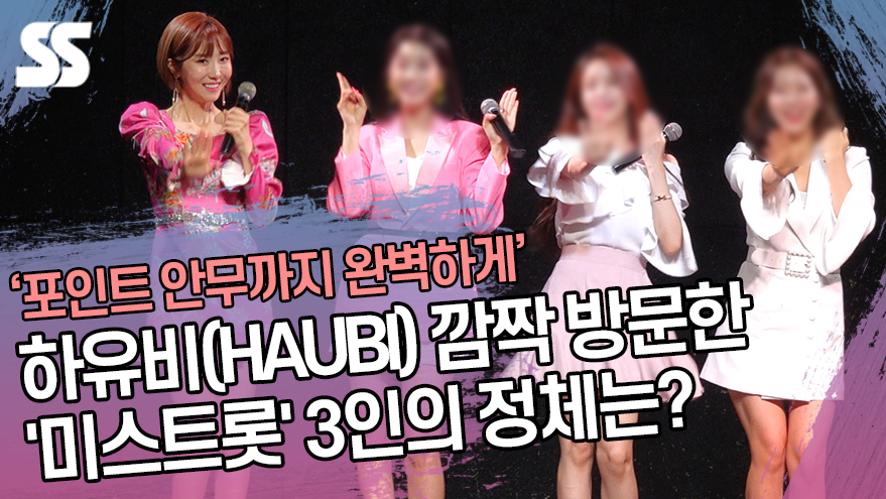 '포인트 안무까지' 하유비(HAUBI) 깜짝 방문한 '미스트롯' 3인의 정체는?