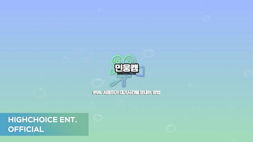 [NTB] 민웅CAM #06. 서웅이가 대기시간을 보내는 방법