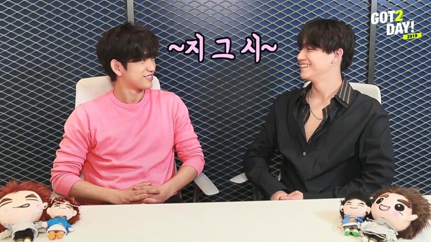 [GOT2DAY 2019] 21. JB & Jinyoung