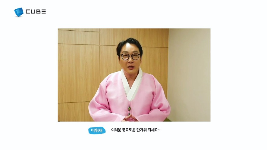 2019 이휘재(LEE HWEEJAE) 추석 인사 영상