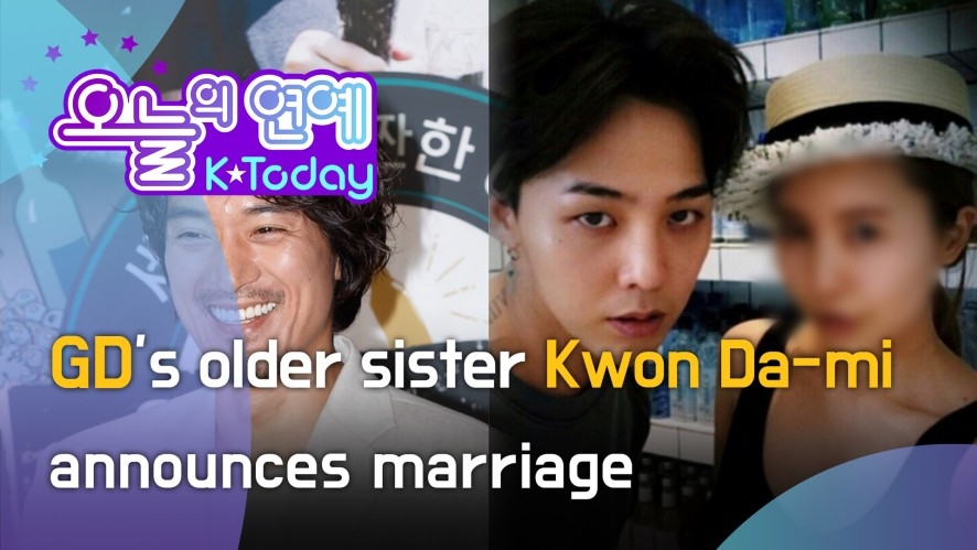 [K Today] GD's older sister Kwon Da-mi announces marriage (GD누나 권다미, 배우 김민준과 결혼 발표!)