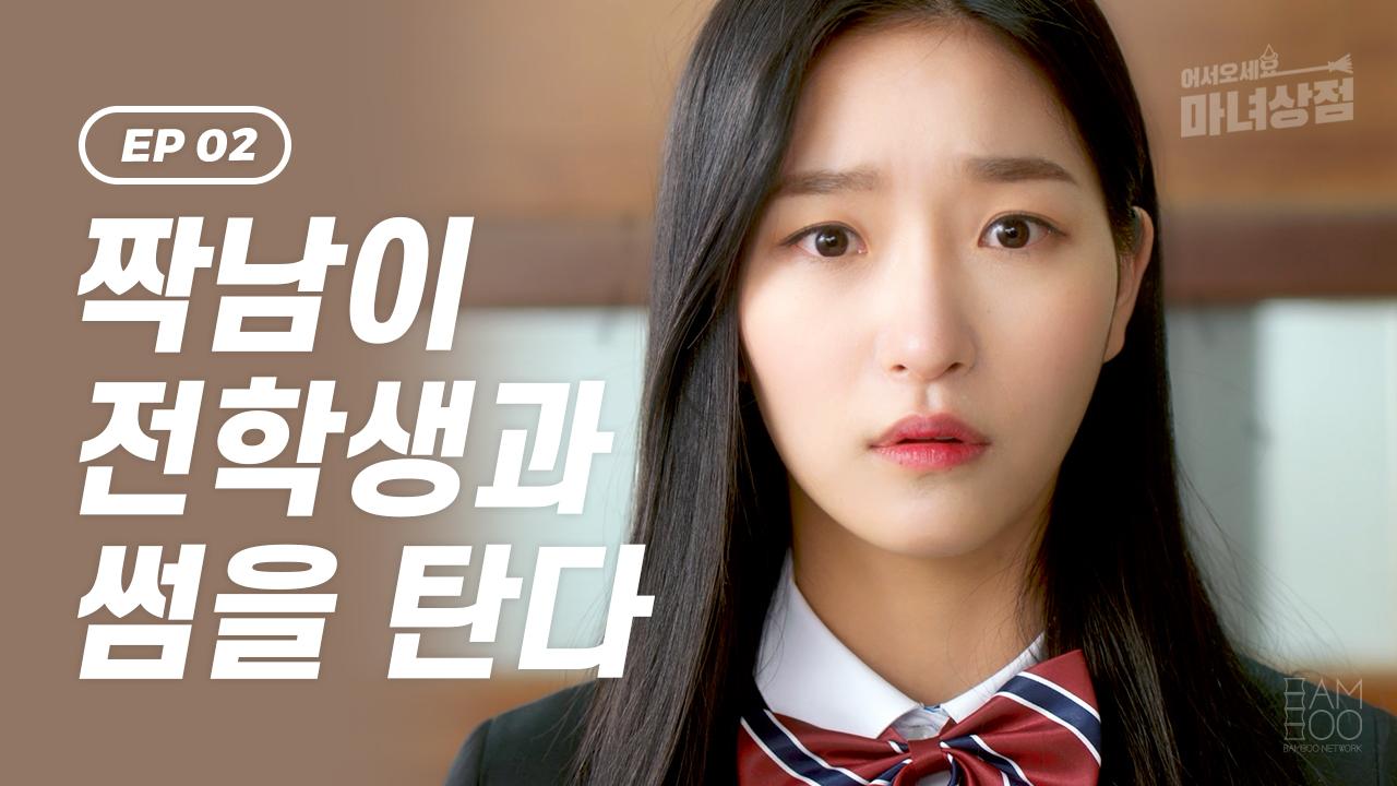 짝남이 다른 사람과 썸을 탄다 [웹드라마_어서오세요, 마녀상점] - EP.02